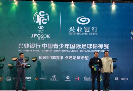 兴业银行JFC青足锦总决赛赌球网 圆满落幕 长春亚泰勇夺冠军