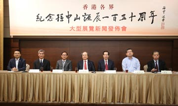 香港各界纪念孙中山诞辰150周年大型展览11月举行