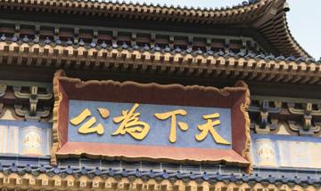 """中山纪念堂:""""大道之行天下为公"""""""