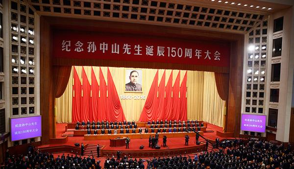 纪念孙中山先生诞辰150周年大会在北京举行