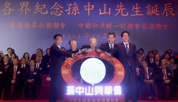香港举行各界纪念孙中山诞辰150周年大会