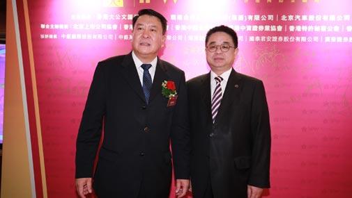 北汽集团董事长徐和谊与副总经理蔡速平合影
