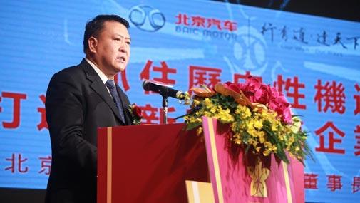 北汽集团董事长徐和谊在论坛上发表演讲