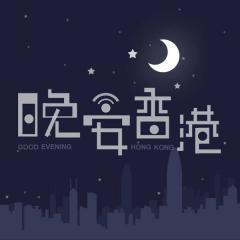 晚安香港:从最火童星到最红女星