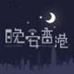 晚安香港:廉记咖啡不好饮