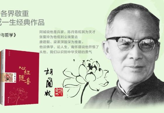 胡兰成《易经与老子》正式出版