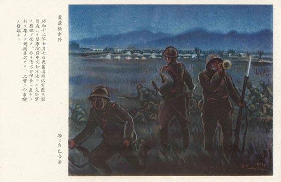 """1937年日本发行的军事明信片,随军画家手绘,卢沟桥事件主题,画面"""""""