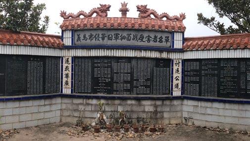 义乌崇山村为历史作证 日细菌部队施鼠疫夺命焚毁村庄