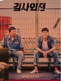 对国家和社会问题的反思与问责,韩国电影从未缺席