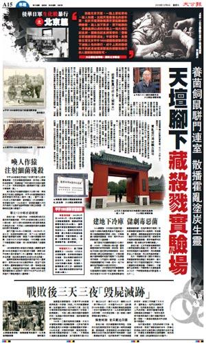 侵华日军生化战暴行之北京篇