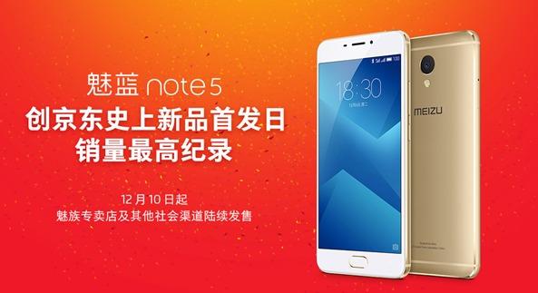 魅藍 Note5 創京東史上手機新品首發日銷量最高紀錄