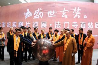 致敬玄奘大师 盛世玄奘大型图片展在陕西法门寺开幕