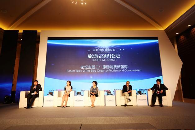 2016三亚·财经国际论坛旅游高峰论坛