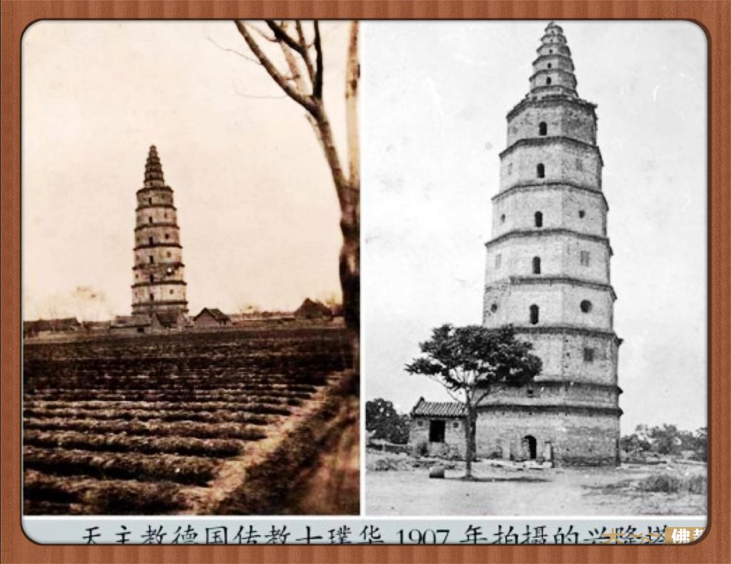 上个世纪三十年代,著名古建筑专家梁思成,林徽茵夫妇来兖州考察兴隆塔