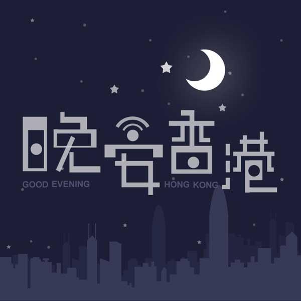 晚安香港:都是宣誓风波闹得