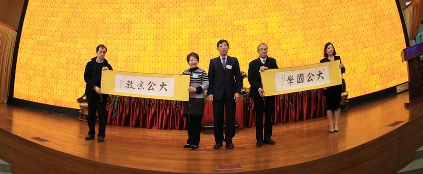 姜在忠宣布:大公宗教与国学频道上线