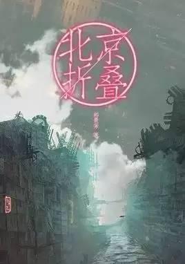 北京摺疊:多少愛情消失於無形