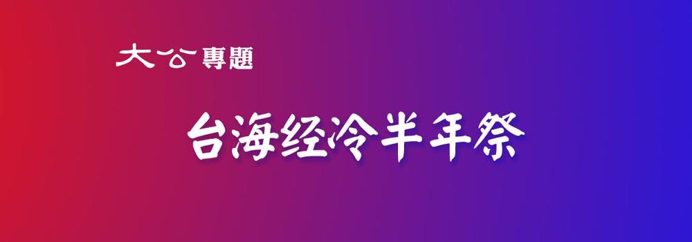 台海经冷半年祭