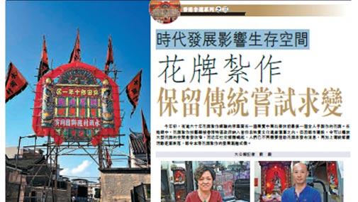 《大公报》12月31日香港非遗专题B8版