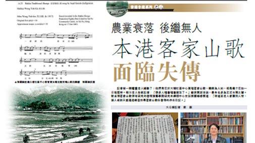 《大公报》12月30日香港非遗专题B12版