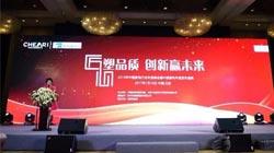 2016年中国家电行业年度峰会暨中国家电年度发布盛典成功召开