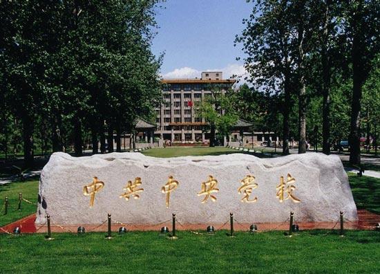 """北京观察:两大干校向""""自己人""""开刀 凸显高层部署"""