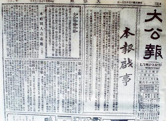 以文報國:《大公報》的抗戰社評