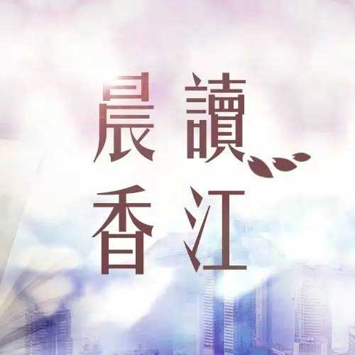 晨读香江:林郑宣布参选下一届香港特首