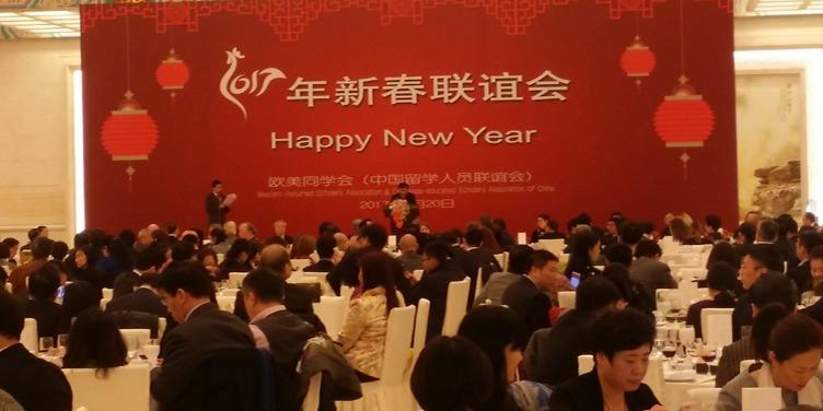 欧美同学会新春联谊会在京举行