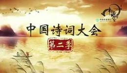 """《中国诗词大会》""""00后""""圈粉无数 今天该如何学习古诗词"""