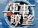 解放军海军舰机编队西太练兵 增部队遂行多样任务能力