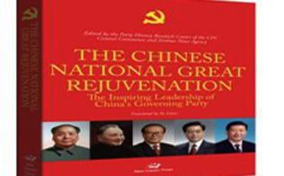 求是园带领中国图书走出去