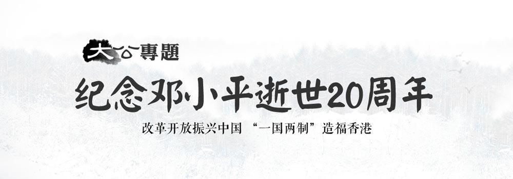 纪念邓小平逝世20周年