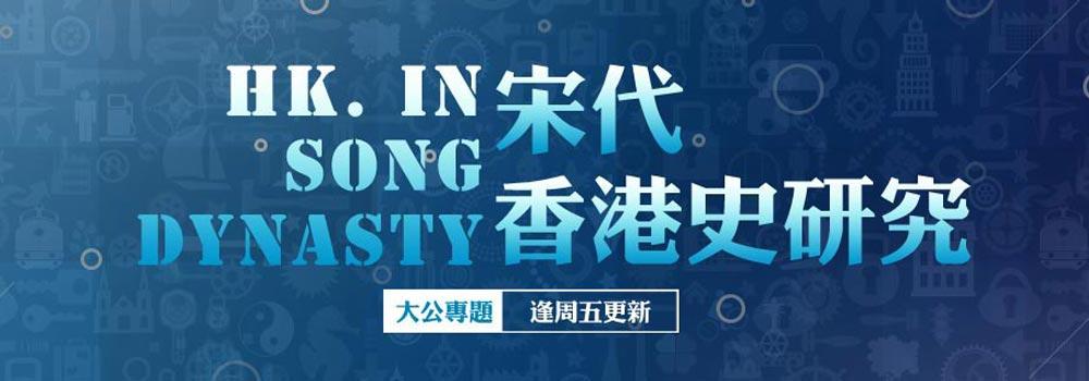 宋代香港史研究