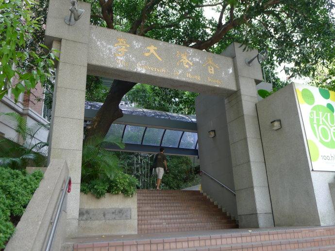 香港大学建议取消行政长官担任大学校监必然制