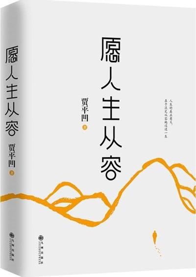贾平凹:连着土地生长的秦川魂/胡艳丽