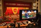 图集|十二届全国人大五次会议开幕