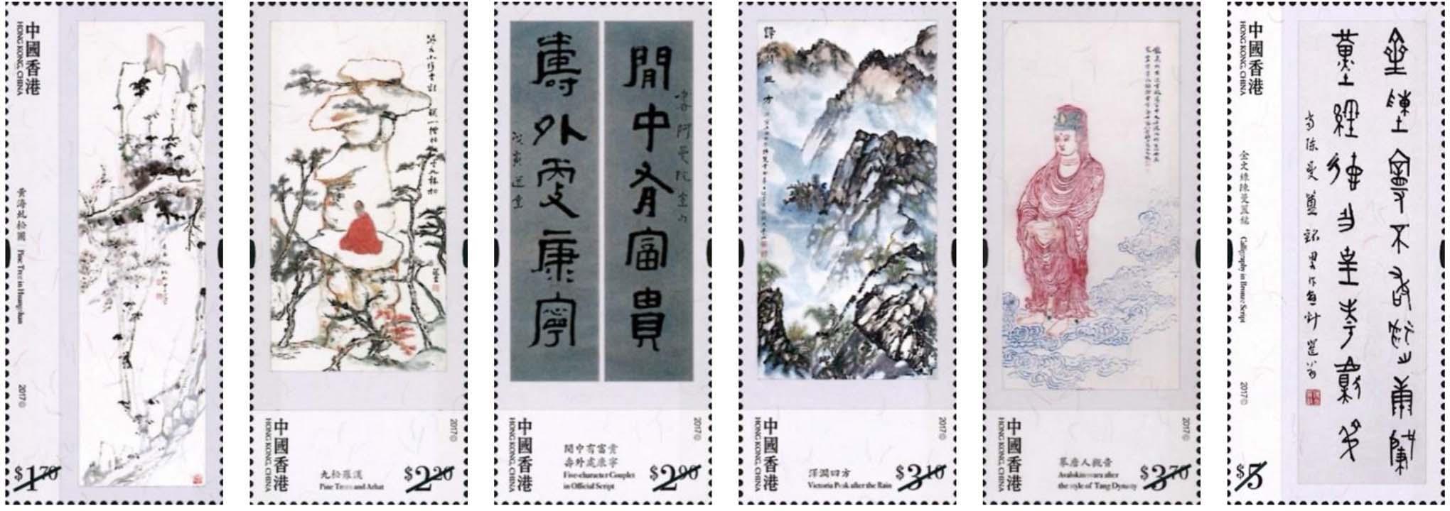 邮票将展示国学大师饶宗颐的人物及山水花鸟画作和书法作品,分别为