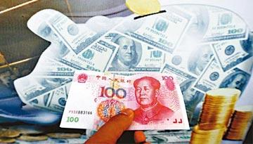 中国两万亿美元外储已足够 上下波动属正常现象