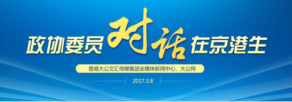 港區全國政協委員與在京港生座談會