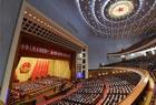十二届全国人大五次会议举行闭幕会
