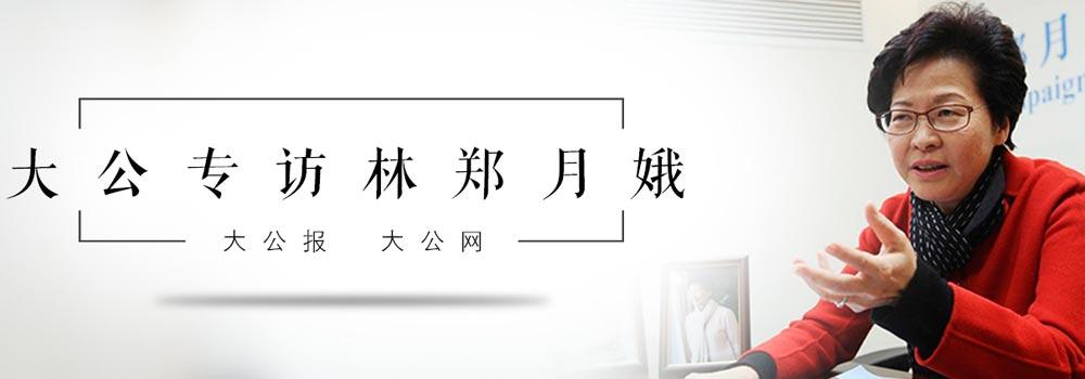 大公專訪林鄭月娥