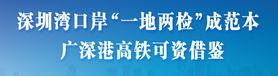 """深圳湾口岸""""一地两检""""经验"""