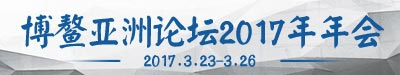 博鳌亚洲论坛2017年年会