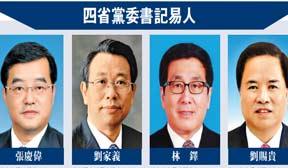 北京观察:省委大换届下半程即将开场