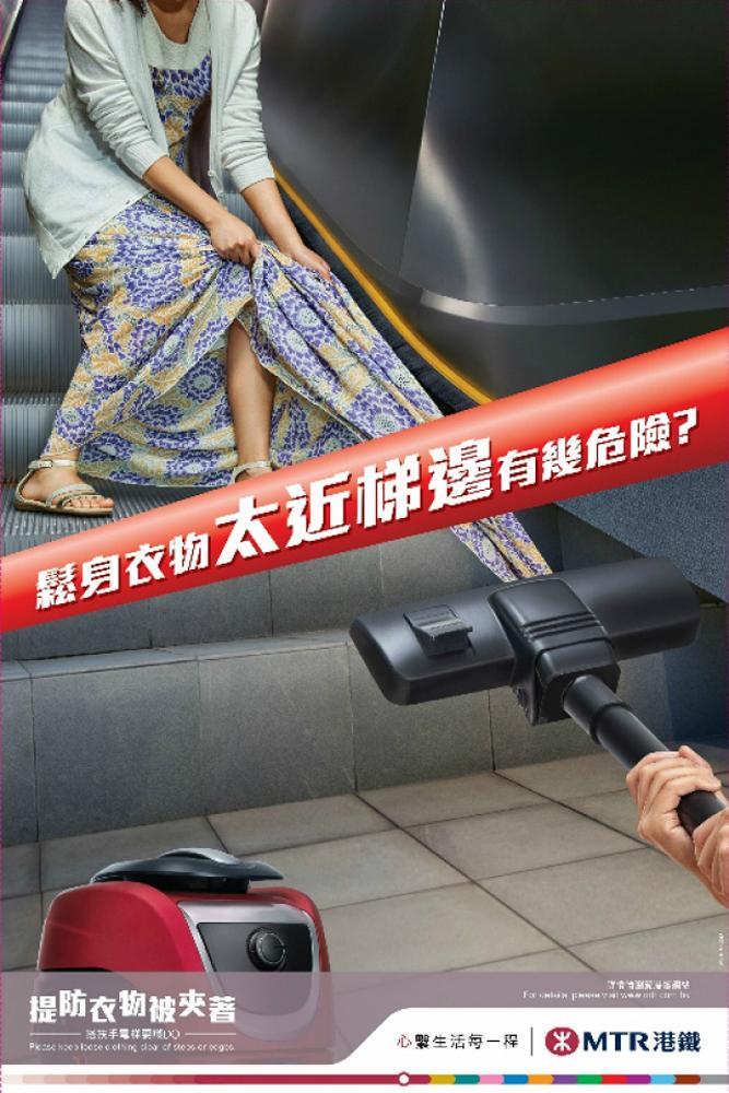 图:港铁印制宣传安全使用扶手电梯的海报中,其中一款是有吸尘机吸入