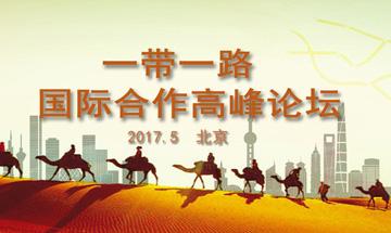"""""""一带一路""""是造福世界的""""中国品牌"""""""