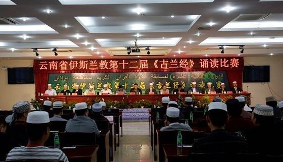 云南省举办伊斯兰教第十二届《古兰经》诵读比赛