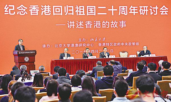 紀念基本法實施20周年座談 兩地專家學者參加研討