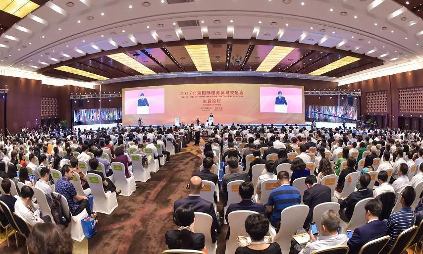2017北京国际服务贸易交易会开幕